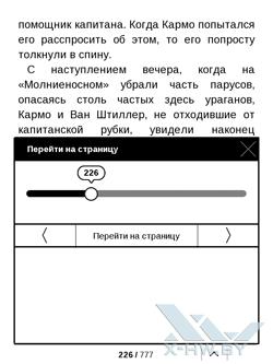 Переход на страницу на PocketBook Touch
