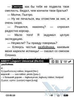 Перевод в книге при помощи ABBYY Lingvo на PocketBook Touch
