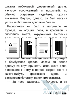 Смена ориентации страницы PocketBook Touch