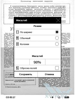 Просмотр документа в формате DJVU на PocketBook Touch. Рис. 1