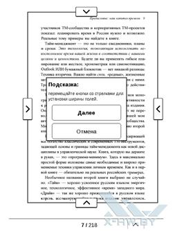 Просмотр документа в формате DJVU на PocketBook Touch. Рис. 2