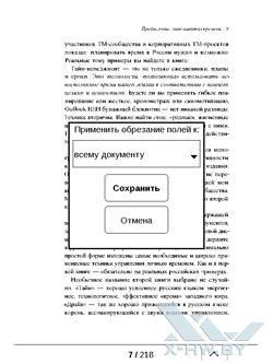 Просмотр документа в формате DJVU на PocketBook Touch. Рис. 3