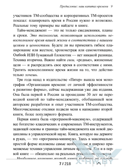Просмотр документа в формате DJVU на PocketBook Touch. Рис. 4