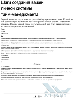 Компоновка в файлах PDF на PocketBook Touch. Рис. 1