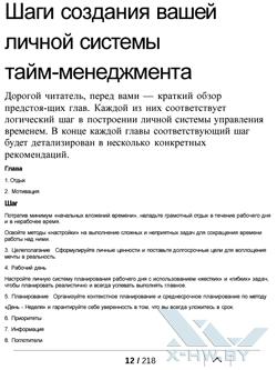 Компоновка в файлах PDF на PocketBook Touch. Рис. 2