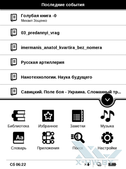 Основное меню на PocketBook Touch