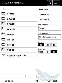 Библиотека на PocketBook Touch. Рис. 1