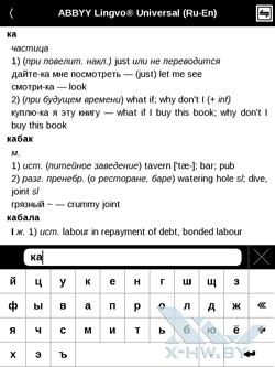 Словарь ABBYY Lingvo на PocketBook Touch. Рис. 1