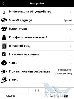 Настройки PocketBook Touch. Рис. 1
