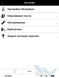 Настройки PocketBook Touch. Рис. 2