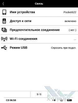 Настройки связи на PocketBook Touch. Рис. 1