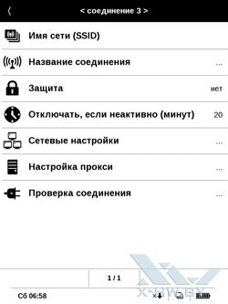 Настройки связи на PocketBook Touch. Рис. 2