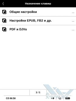 Настройки клавиш на PocketBook Touch. Рис. 1