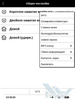 Настройки клавиш на PocketBook Touch. Рис. 2