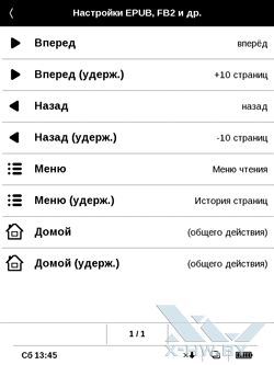 Настройки форматов на PocketBook Touch