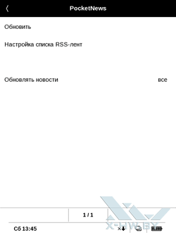 RSS-лента на PocketBook Touch. Рис. 1