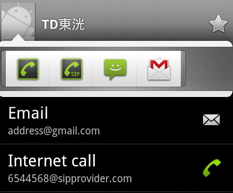 Звонки SIP в Google Android 2.3