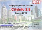 Логотип CityInfo 2.8