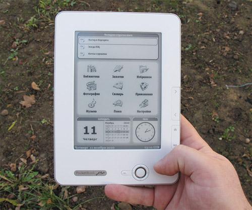 PocketBook примет участие в XVIII Минской международной книжной выставке