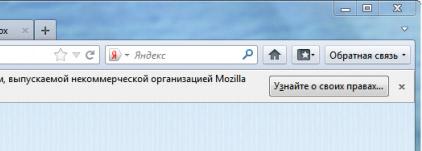 Русский Mozilla Firefox