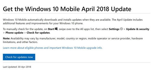Windows 10 April 2018 Update для смартфонов